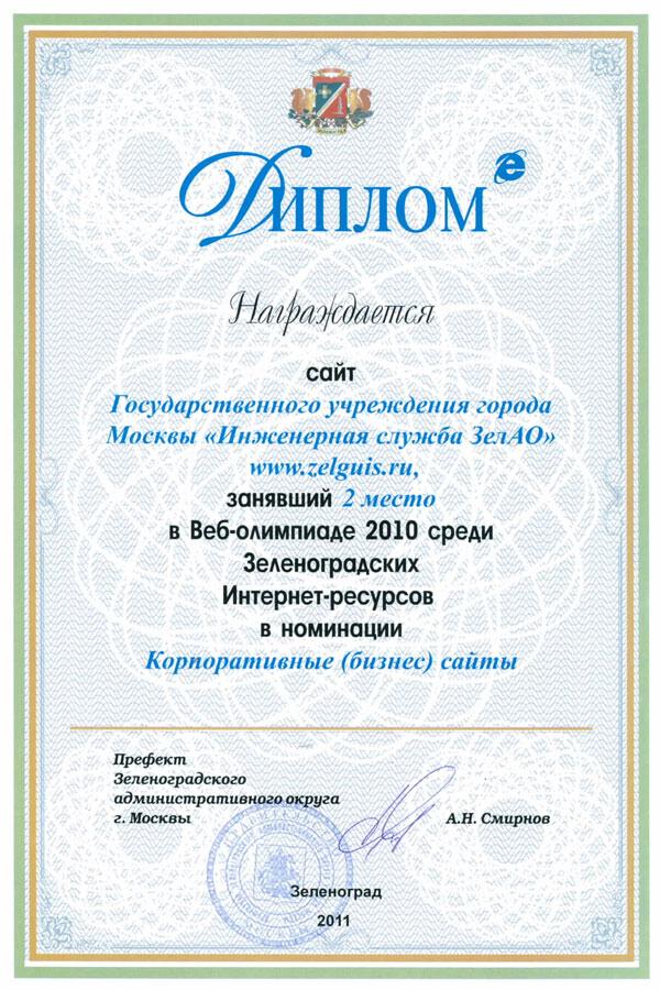 Диплом за е место в Зеленоградской Веб олимпиаде Ценные  Диплом за 2 е место в Зеленоградской Веб олимпиаде 2010