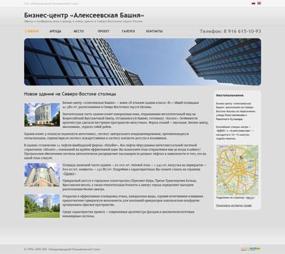 Создание сайтов на алексеевской создание сайтов в усть-каменогорске